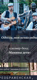 «Одесса, моя ненаглядная» клезмер-бенд «Мамины дети»