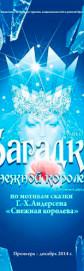 Загадка Снежной Королевы