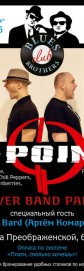 G-point Band Party