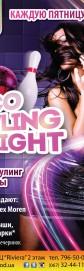 Disco Bowling Night