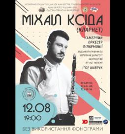 Михаил Ксида