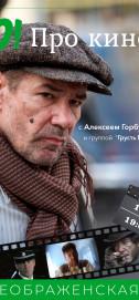 «Про кино» с Алексеем Горбуновым и группой «Грусть Пилота»