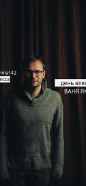 Ваня Якимов и Вадим Бессараб