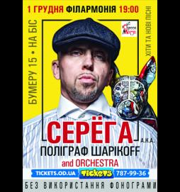 Серега А.К.А Полиграф Шариков