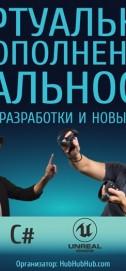 Виртуальная/Дополненная Реальность: новое в разработке и бизнесе