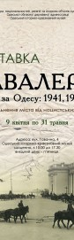 Виставка «Кавалерія в боях за Одесу: 1941, 1944 рр.»