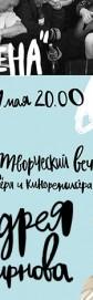 Творческий вечер режиссёра Андрея Смирнова