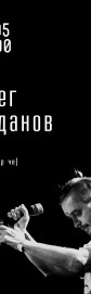 Олег Каданов [оркестр че]
