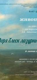 Выставка «Моря блеск лазурный» (к 200-летию со дня рождения И.К. Айвазовского)