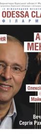 """Антонио Менезес,Майкл Гуттман,Алексей Ботвинов.Закрытие фестиваля """"ODESSA CLASSICS"""""""