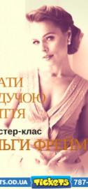 Ольга Фреймут - Как стать ведущей своей жизни