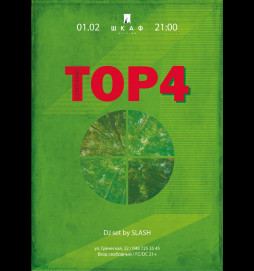 Top4 cover band в Шкафу 01/02