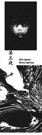 Презентация книги Нацумэ Сосэки «Десять ночей грёз»