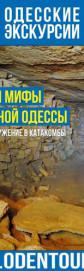 Факты и мифы подземной Одессы