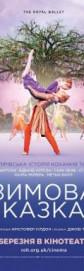 Лондонский королевский балет в кино: Зимняя Сказка