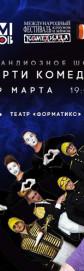 Ассорти Комедиады