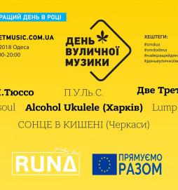 День Уличной музыки в Одессе