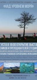 """""""Над уровнем моря"""", студия Сергея и Игоря Божко """"Штрих"""""""