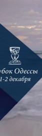 VIV дебатный турнир Кубок Одессы