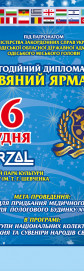 VIII Дипломатичний благодійний різдвяний ярмарок