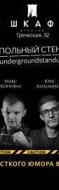 17.01 Подпольный Стендап в ШКАФу