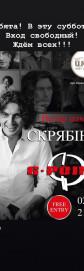 Вечер памяти Скрябина с cover-группой G-POINT