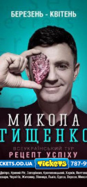 Николай Тищенко. Рецепт успеха