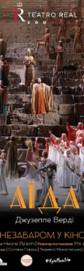 Королівський театр Мадриду: Аїда (мовою оригіналу)