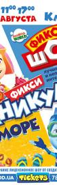 Фикси ШОУ ФИКСИ КАНИКУЛЫ НА МОРЕ!
