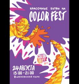 ColorFest 2019