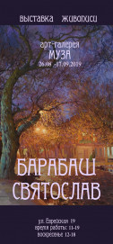 Выставка живописи Святослава Барабаш