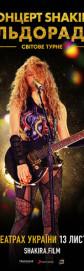 Шакира - мировой тур «Эльдорадо» (12+)