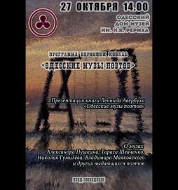 Одесские Музы Поэтов