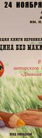 Презентация книги Вероники Коваль