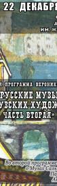 Русские музы французских художников. Часть II