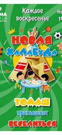 Новая Халабуда | Томаш приглашает веселиться