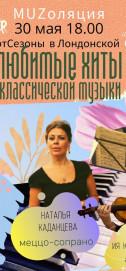 Любимые хиты классической музыки/ MUZоляция в Лондонской Online