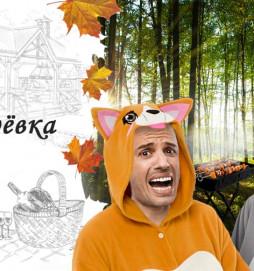 Октябрёвка на фазенде с Павлом Кошкой и Андреем Куцем
