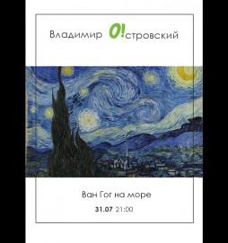 Владимир Островский. «Необузданный Алессандро Маньяско»