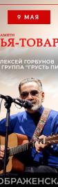 День памяти «Друзья-товарищи» на даче с Концертом Алексея Горбунова и группы «Грусть пилота»