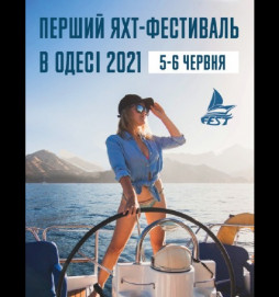 Перший Яхт-фестиваль в Одесі 2021