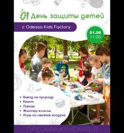 День защиты детей с Odessa Kids Factory