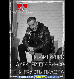 Квартирник с Алексеем Горбуновым и группой «Грусть пилота» «Высоцкий-Цой-Утесов»
